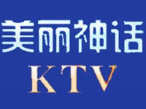 美丽神话KTV加盟