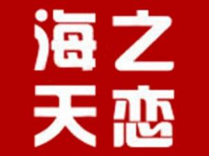 海天之戀KTV