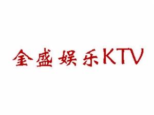 金盛娱乐KTV