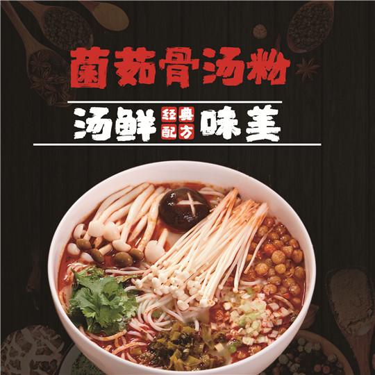 米貨米粉加盟