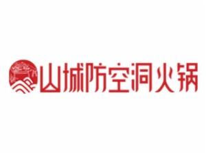 重庆山城防空洞老火锅