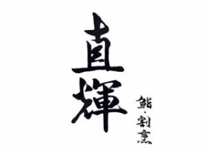 鮨直辉日式料理