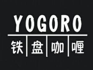 YOGORO鐵盤咖喱