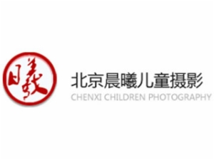 晨曦儿童摄影