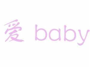 爱baby儿童摄影