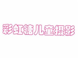彩虹糖儿童摄影