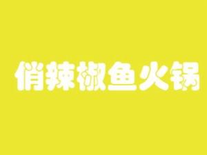 俏辣椒鱼火锅