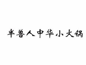 半兽人中华小火锅