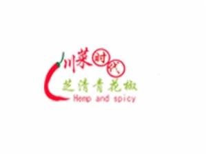 芝清砂锅鱼火锅