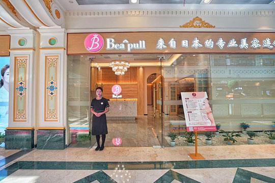 Beapull日式皮肤管理加盟