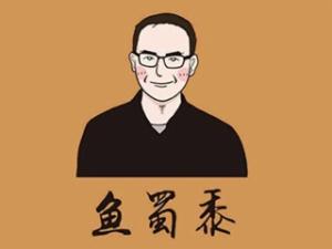 鱼蜀黍鱼火锅加盟