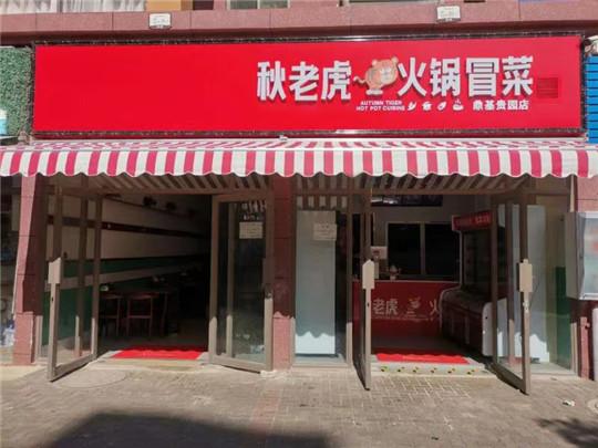 秋老虎火锅冒菜加盟