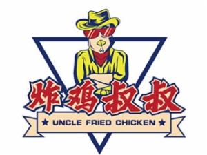 炸鸡叔叔炸鸡
