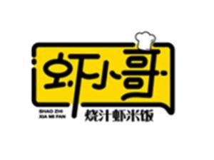 虾小哥烧汁虾米饭
