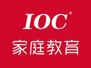IOC家庭教育