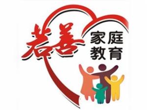 若善家庭教育加盟