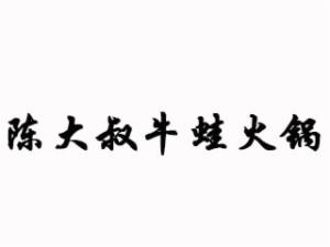 陈大叔牛蛙火锅加盟