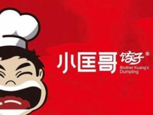 小匡哥饺子