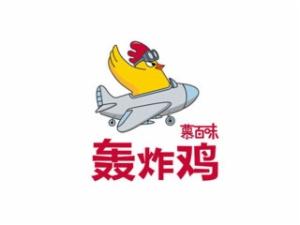 慕百味轟炸雞加盟