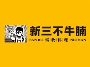 新三不牛腩火锅加盟