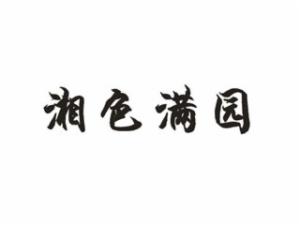 湘色满园湘菜馆