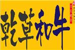 乾草和牛日式烤肉