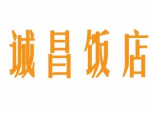 诚昌饭店中餐加盟