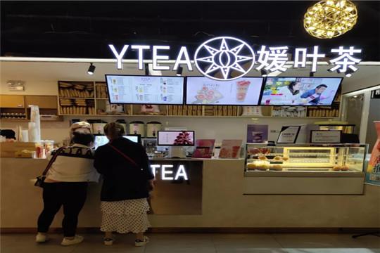 媛叶茶加盟
