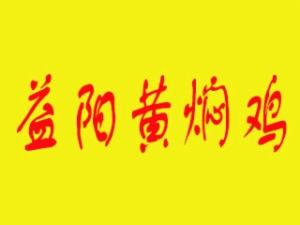 益阳黄焖鸡加盟