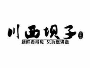 川西坝子红码头火锅