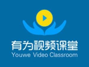 有為視頻課堂