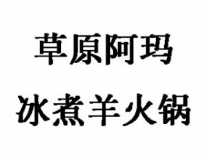 草原阿玛冰煮羊火锅加盟