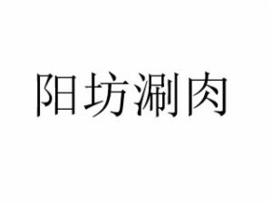 陽坊涮肉火鍋