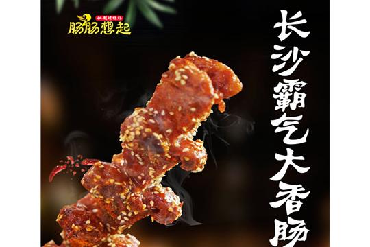 腸腸想起烤鴨腸加盟