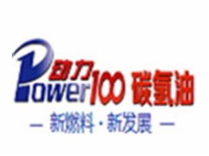 动力100新能源燃料