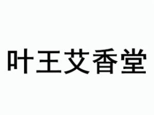 叶王艾香堂养生