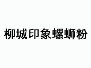 柳城印象螺螄粉
