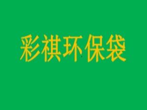 彩祺环保袋加盟