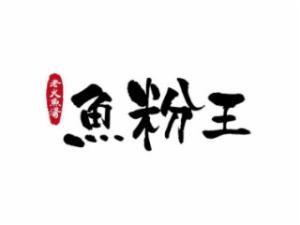 老火鱼汤鱼粉王