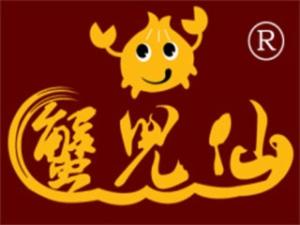 蟹兒仙蟹黃湯包