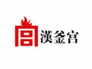 京汉釜宫海鲜牛排加盟