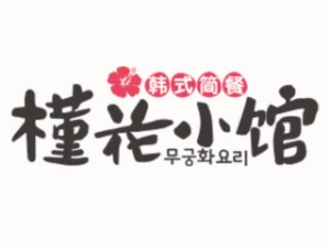 槿花小館韓式簡餐