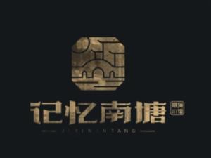 记忆南塘智慧餐厅