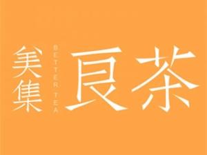 美集良茶电商平台