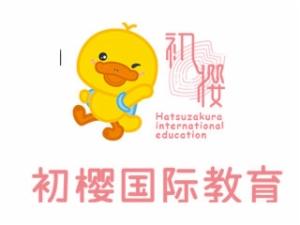 初樱国际教育