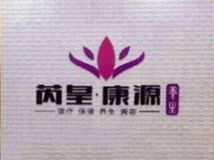 芮皇康源养生馆