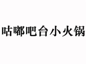 咕嘟吧台小火锅加盟