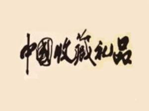 中国收藏礼品加盟