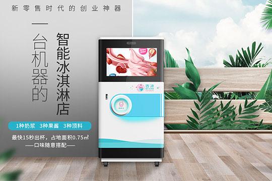 吉冰自动冰激凌机加盟