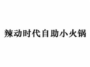 辣动时代自助小火锅加盟
